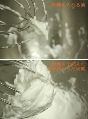 ①のメレンゲに砂糖を入れる前に泡立てた状態-vert