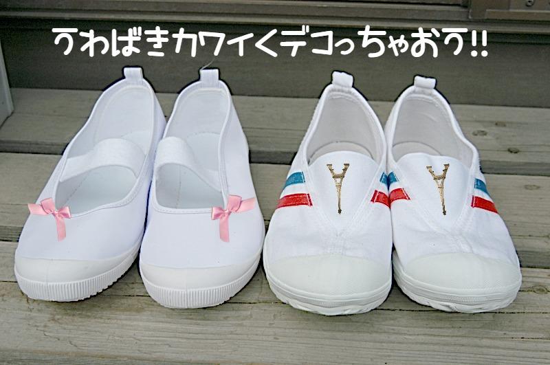 シンプルな上履きを可愛くデコ♡簡単カワイイ上履きデコ術8選♡